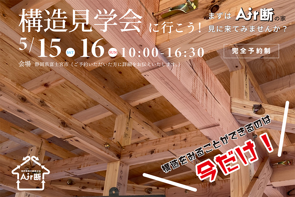 【期間限定イベント】構造見学会に行こう!家の構造すべて見せます!@富士宮市