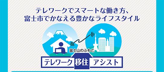 【来年3月〆切】テレワーク移住が超お得?!富士市の補助金が今凄い...