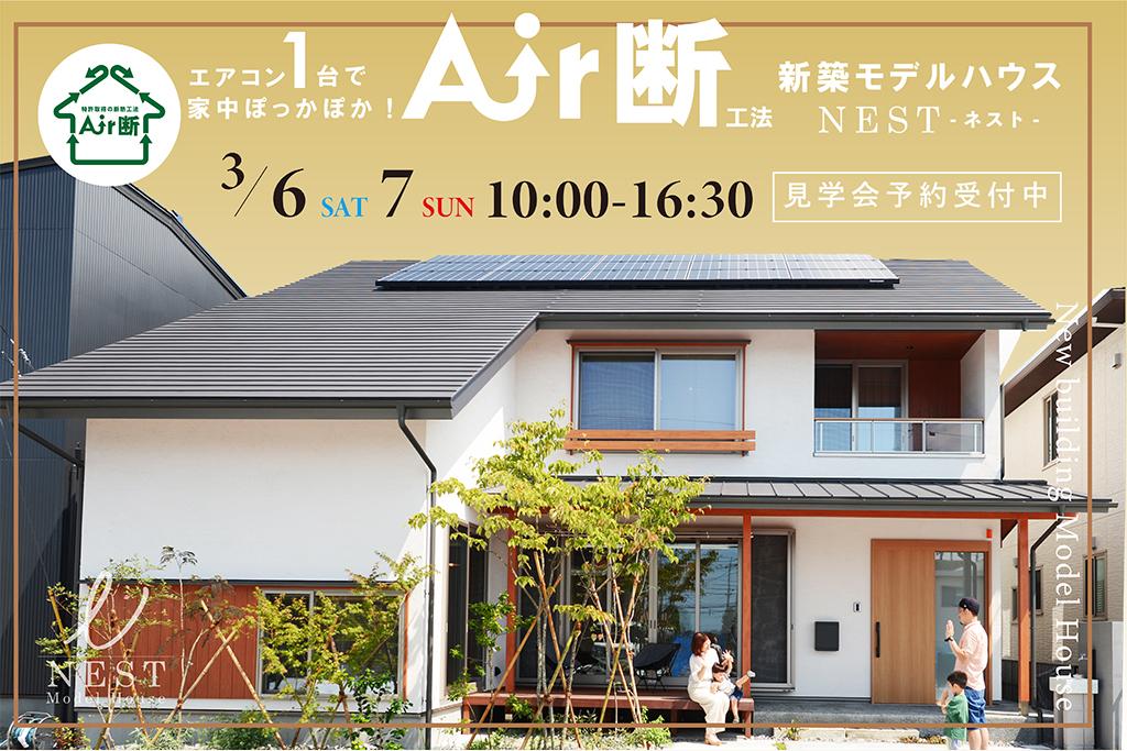 【ろうきん住まいの見学会】新築モデルハウスNEST見学会