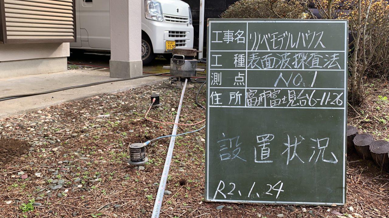 リノベーションモデルハウス【耐震検査】