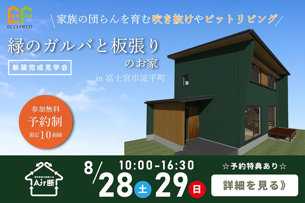 家族の団らんを育む吹抜けとピットリビング~緑のガルバと板張りのお家~【予約制】