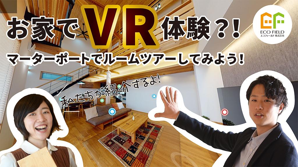 家でVRを体験しよう!