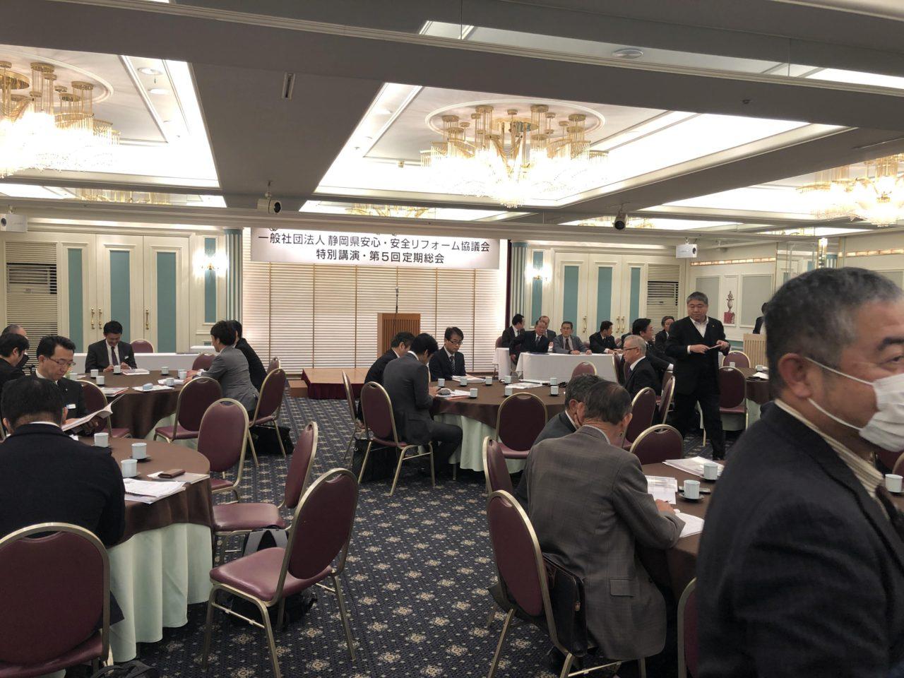 静岡県 安全安心リフォーム協議会 総会に参加