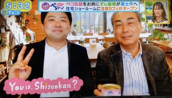 ずん飯尾さんのペコリーノ放送!